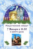 Дорогие братья и сестры, родители, дети, прихожане нашего храма и гости!  Воскресная школа приглашает всех на Рождественский концерт!