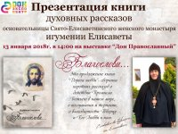 Презентация книги игумении Елизаветы